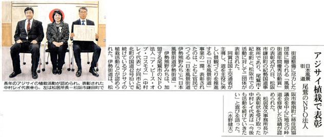 中日新聞2013年1月9日号 くろしお版より