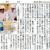 2月27日付[中日新聞]に「河村こうじ屋『味噌づくり教室』」の記事が掲載されました