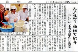 中日新聞 2013年2月27日付 くろしお版