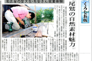 2013年3月8日付 中日新聞「くろしお版」