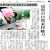 3月8日付[中日新聞]に「小川耕太郎∞百合子社」インターン生の紹介記事が掲載されました