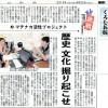 中日新聞2012年8月22日号