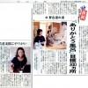 中日新聞2012年8月23日号