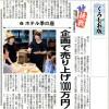 中日新聞2012年8月24日号