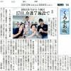 中日新聞 2012年9月4日号 くろしお版