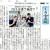 9月4日付[中日新聞]に「夢古道おわせ『ありがとう風呂』プロジェクト」の記事が掲載されました