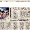 中日新聞 2012年9月11日号 三重版