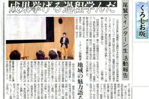 中日新聞11月6日号に、第一期事業報告会の記事が掲載されました