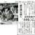 2月11日付[中日新聞]に「夢古道おわせ『記年樹』づくりワークショップ」の記事が掲載されました