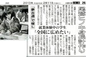 中日新聞 2013年2月11日付 広域 三重版
