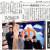 2月13日付[中日新聞]に「夢古道おわせ『銭湯家族プロジェクト』」の記事が掲載されました