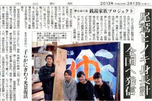 中日新聞 2013年2月13日付 くろしお版