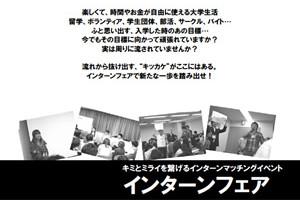 11/25(日) ホンキ系インターンフェアに参加します