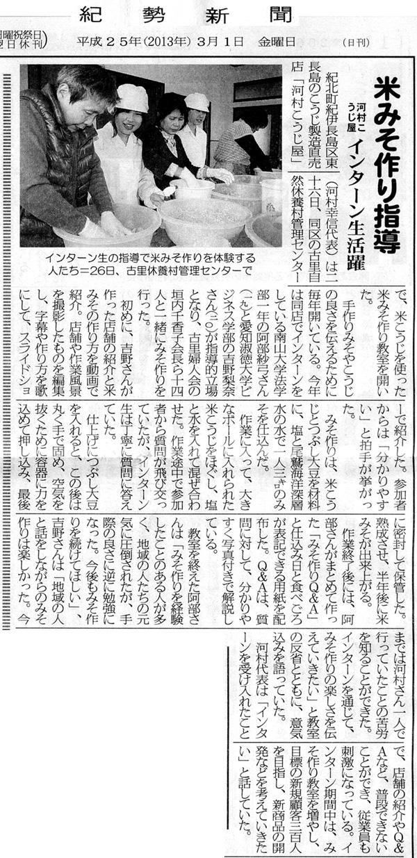 紀勢新聞 2013年3月1日付