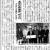 3月8日付[紀勢新聞]に「小川耕太郎∞百合子社」の記事が掲載されました