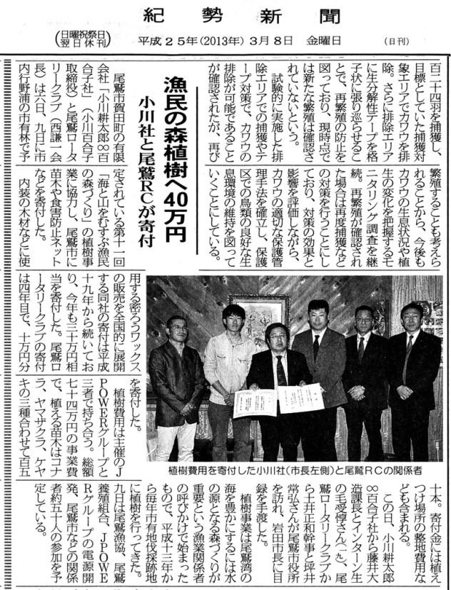 2013年3月8日付 紀勢新聞
