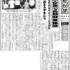 紀勢新聞 2012年8月18日号
