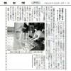紀勢新聞 2012年9月11日号