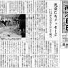 南海日日8月31日号 夢古道:ありがとう風呂関連記事