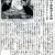 9月5日付[南海日日]に「夢古道おわせ『ありがとう風呂』プロジェクト」の記事が掲載されました