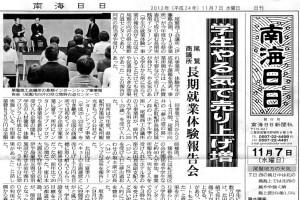 11月7日付[南海日日]、第一期事業報告会の記事が掲載されました