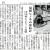 2月13日付[南海日日]に「夢古道おわせ『記年樹』づくりワークショップ」の記事が掲載されました