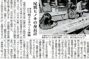南海日日 2013年2月13日付