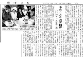 南海日日 2013年2月28日付