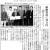 3月8日付[南海日日]に「小川耕太郎∞百合子社」の記事が掲載されました