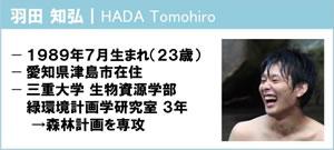 report_hada01