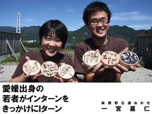東紀州長期インターンシップ経験者プレゼンテーション(一宮嘉仁)