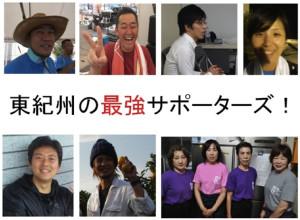"""東紀州の""""最強""""サポーターズ!"""