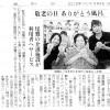 読売新聞 2012年9月4日号